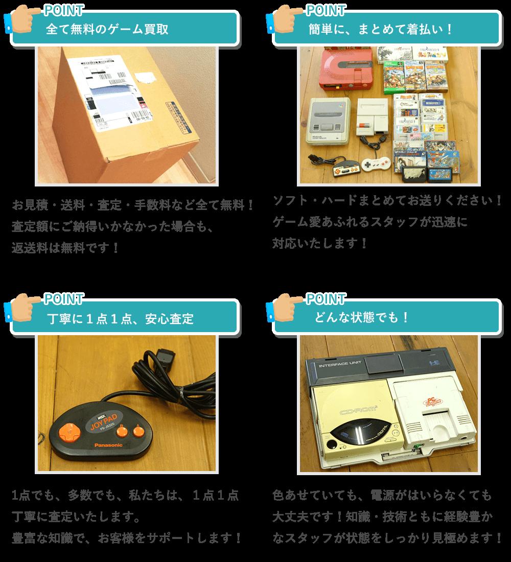 ゲーム愛あふれるスマートマートは、ゲームハード・ソフト高価買取!!