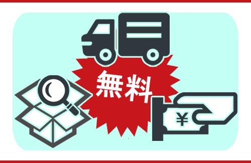5.買取見積査定、発送分の送料、振込手数料はすべて無料!|スマートマート