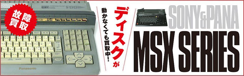 MSX MSX TurboR パナソニック A1 GTの買取