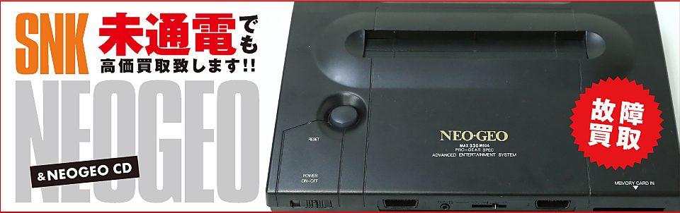 SNK ネオジオ AES ROMの買取