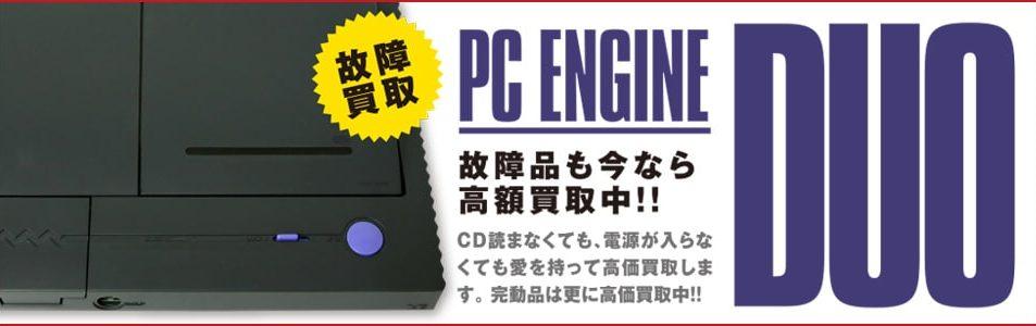 PCエンジン DUOの買取