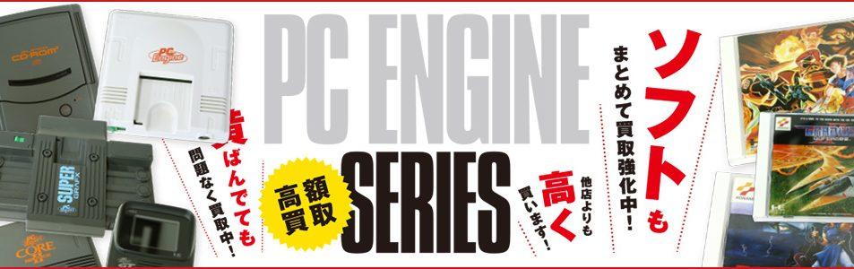 PCエンジン 本体の買取